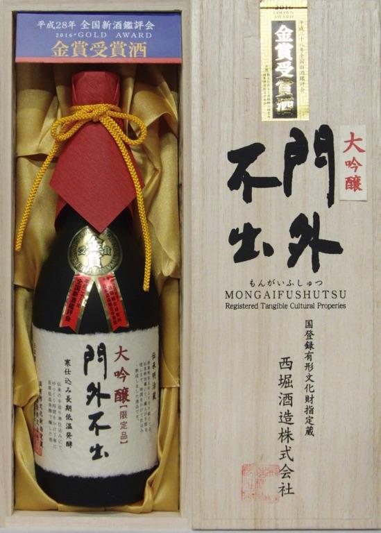 dg-mongai-gold-prize28