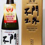 jdg-mongai-premium