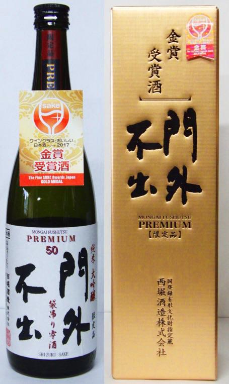 jdg-premium-mongai-shizuku