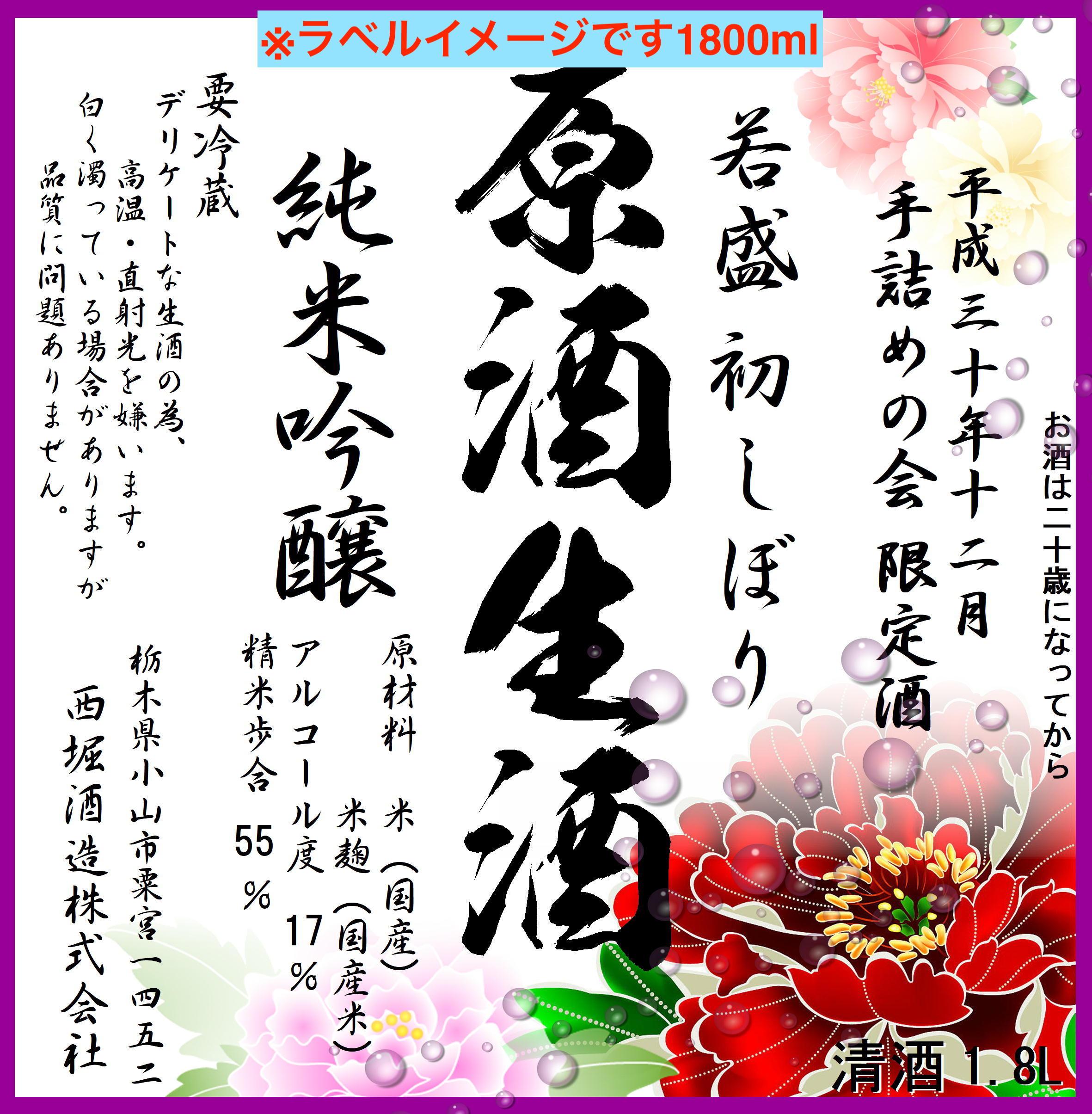 hatsushibori-20191130-1800
