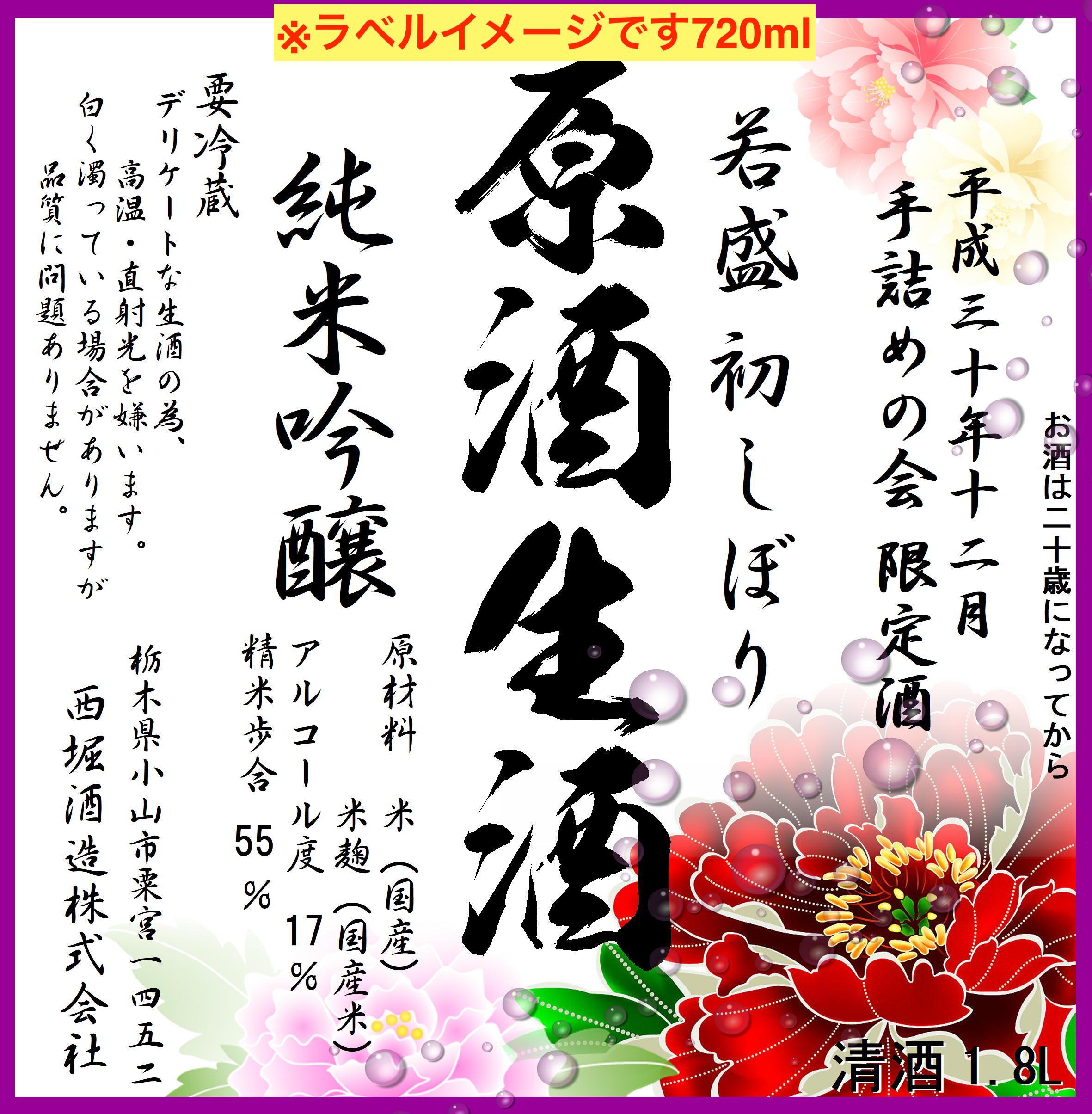 hatsushibori-20191130-720