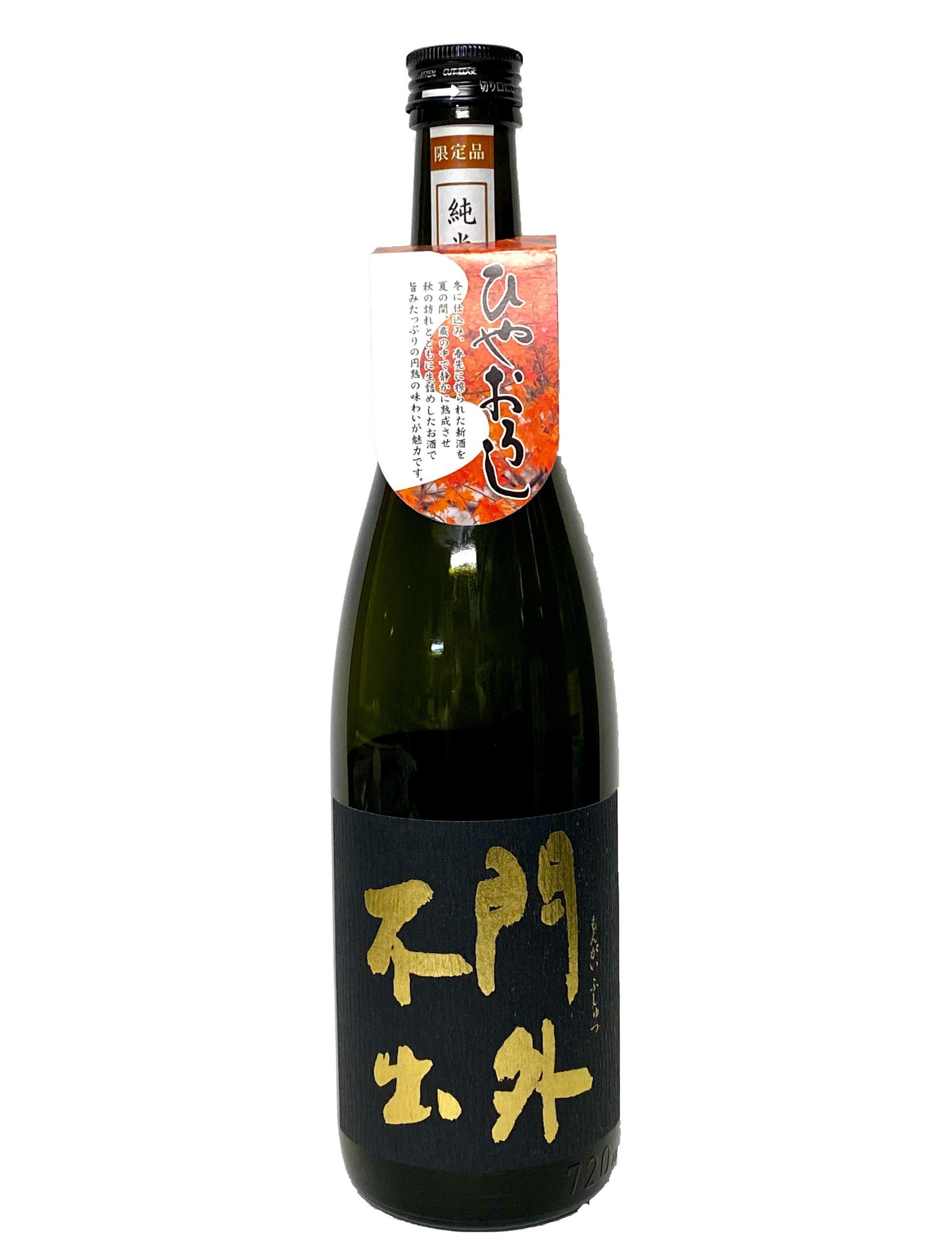 hiya-kojun-umakuchi-720