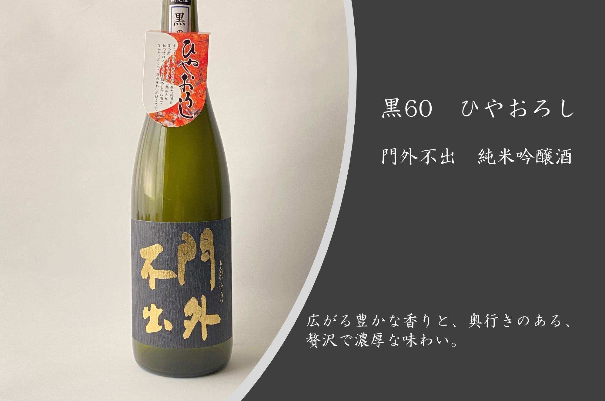 黒60 ひやおろし 門外不出 純米吟醸酒